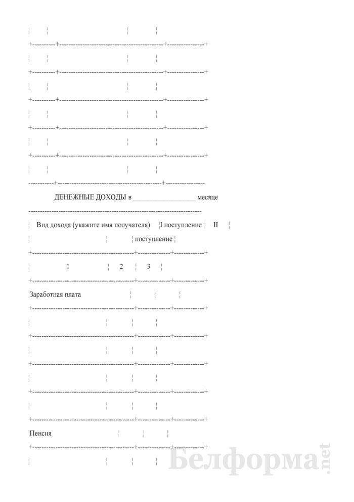 Журнал ежеквартальных расходов и доходов (Форма 4-дх (журнал) (квартальная)). Страница 11
