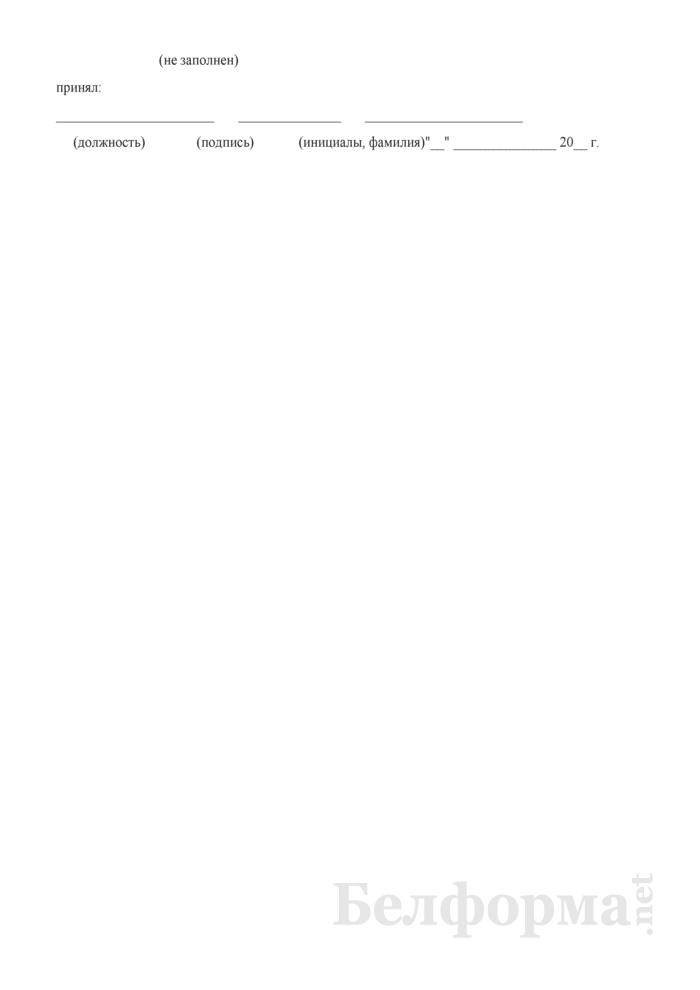 Журнал ежеквартальных расходов и доходов (Форма 4-дх (журнал) (квартальная)). Страница 13