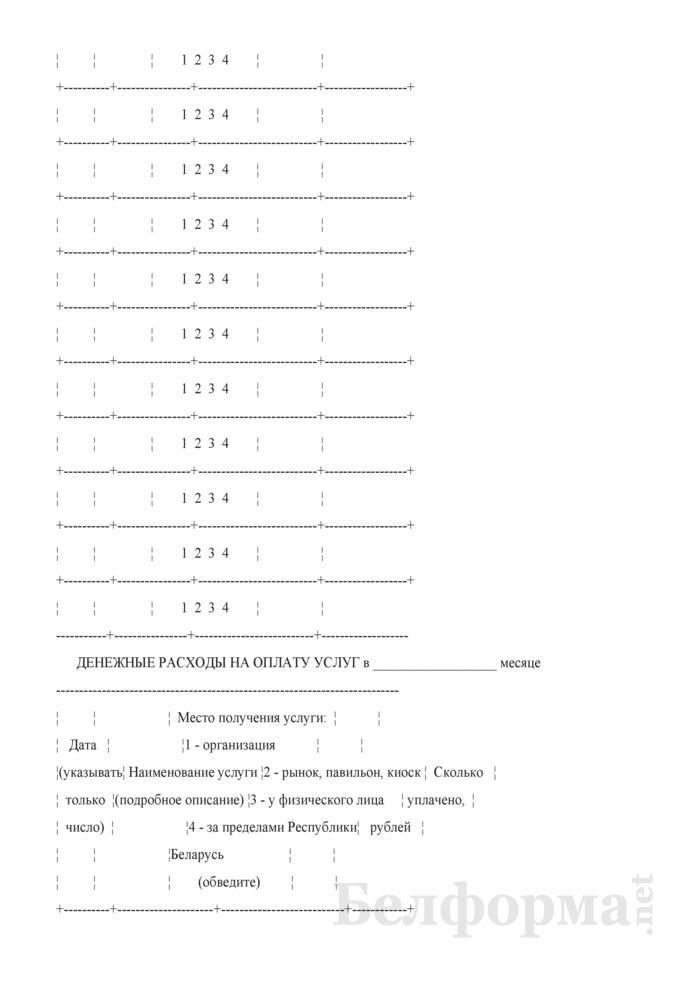 Журнал ежеквартальных расходов и доходов (Форма 4-дх (журнал) (квартальная)). Страница 6