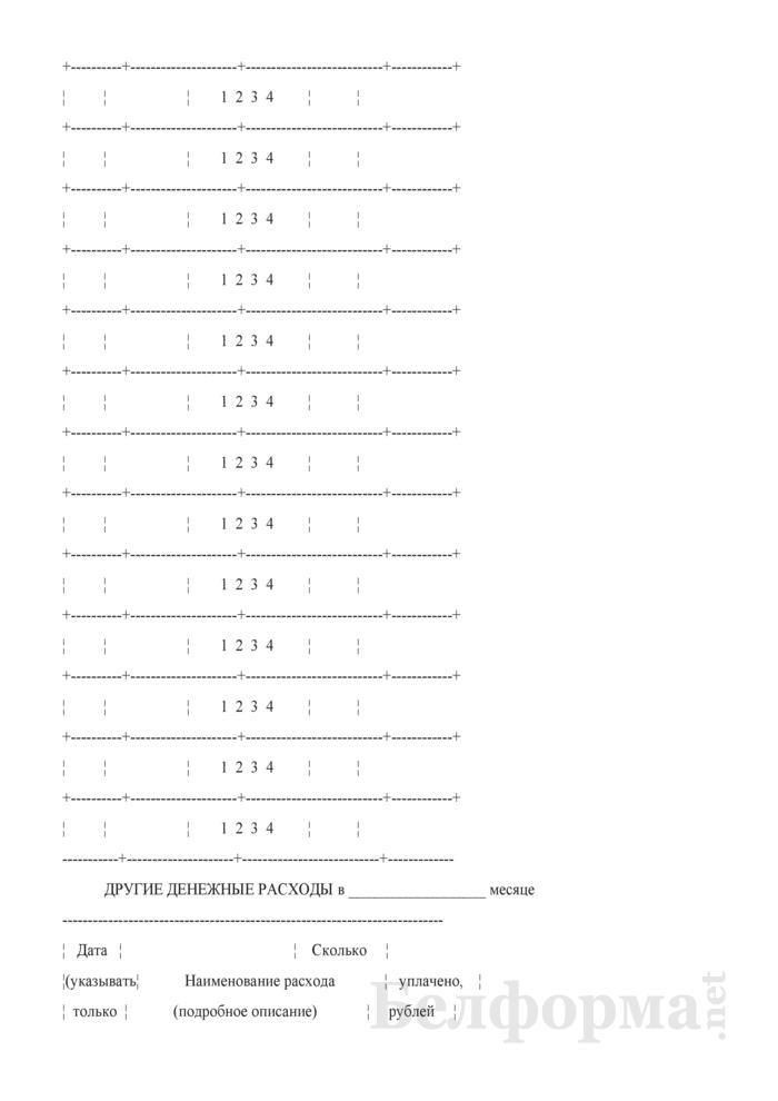 Журнал ежеквартальных расходов и доходов (Форма 4-дх (журнал) (квартальная)). Страница 9