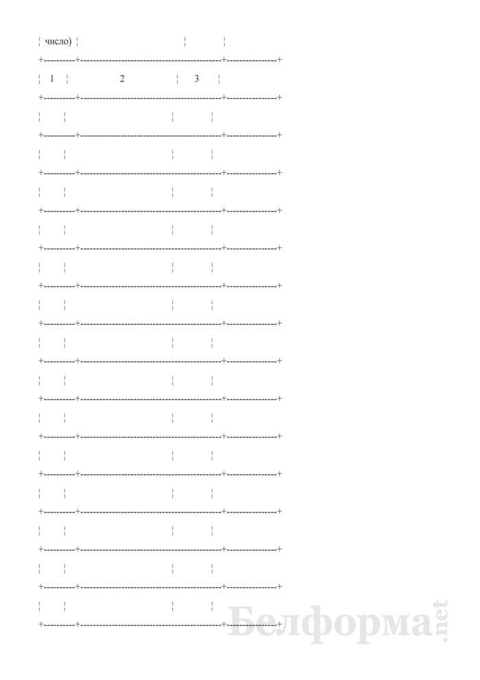 Журнал ежеквартальных расходов и доходов (Форма 4-дх (журнал) (квартальная)). Страница 10
