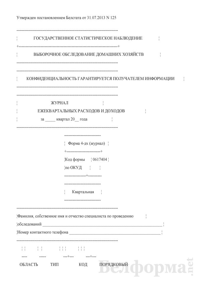 Журнал ежеквартальных расходов и доходов (Форма 4-дх (журнал) (квартальная), код формы по ОКУД 0617404). Страница 1