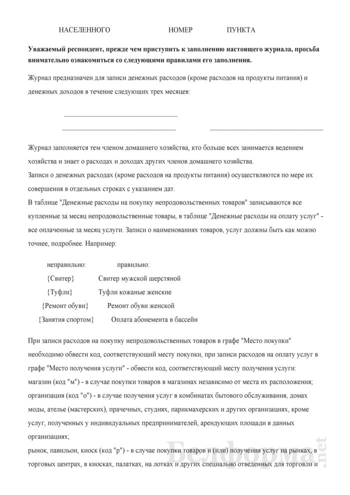 Журнал ежеквартальных расходов и доходов (Форма 4-дх (журнал) (квартальная), код формы по ОКУД 0617404). Страница 2