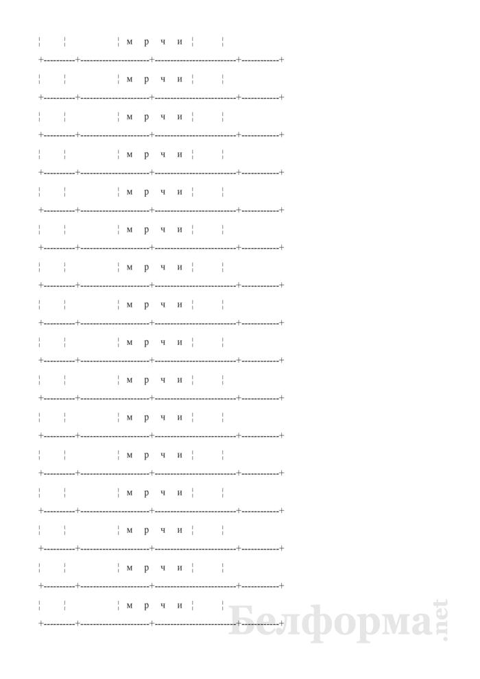 Журнал ежеквартальных расходов и доходов (Форма 4-дх (журнал) (квартальная), код формы по ОКУД 0617404). Страница 5
