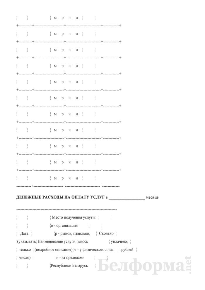 Журнал ежеквартальных расходов и доходов (Форма 4-дх (журнал) (квартальная), код формы по ОКУД 0617404). Страница 6