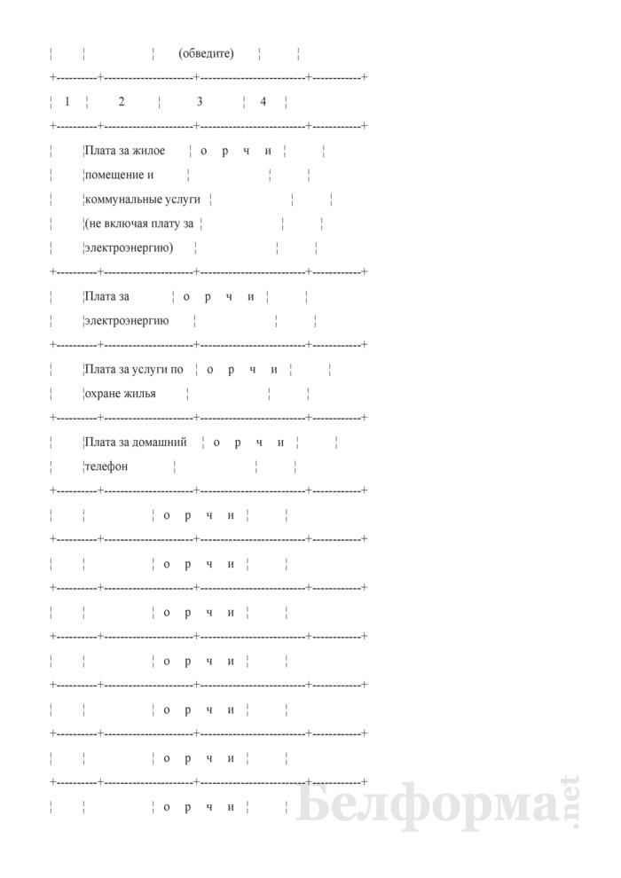 Журнал ежеквартальных расходов и доходов (Форма 4-дх (журнал) (квартальная), код формы по ОКУД 0617404). Страница 7