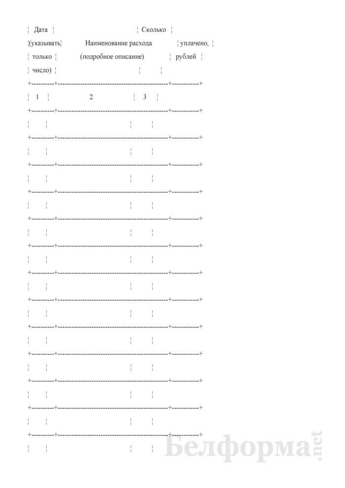 Журнал ежеквартальных расходов и доходов (Форма 4-дх (журнал) (квартальная), код формы по ОКУД 0617404). Страница 10