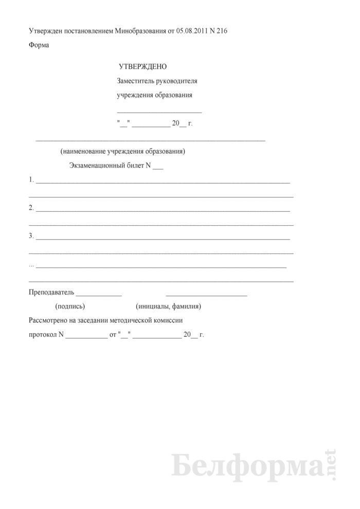 Экзаменационный билет (аттестация учащихся при освоении содержания образовательных программ профессионально-технического образования). Страница 1