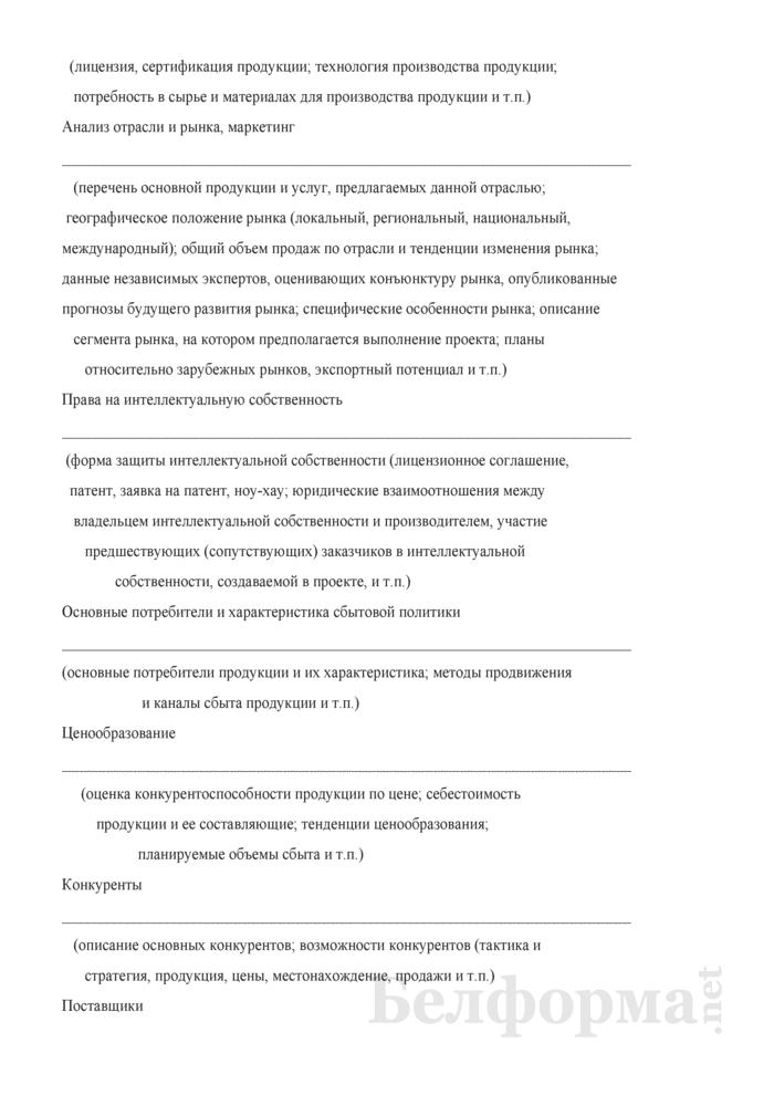 Бизнес-план инновационного проекта. Страница 2