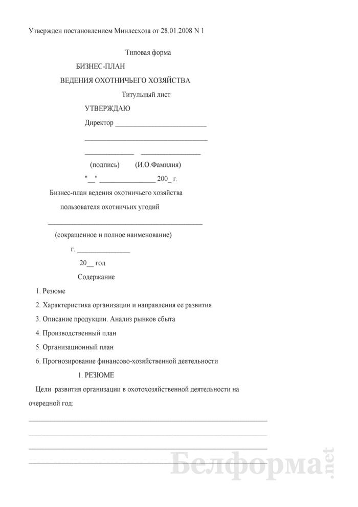 Бизнес-план ведения охотничьего хозяйства. Страница 1