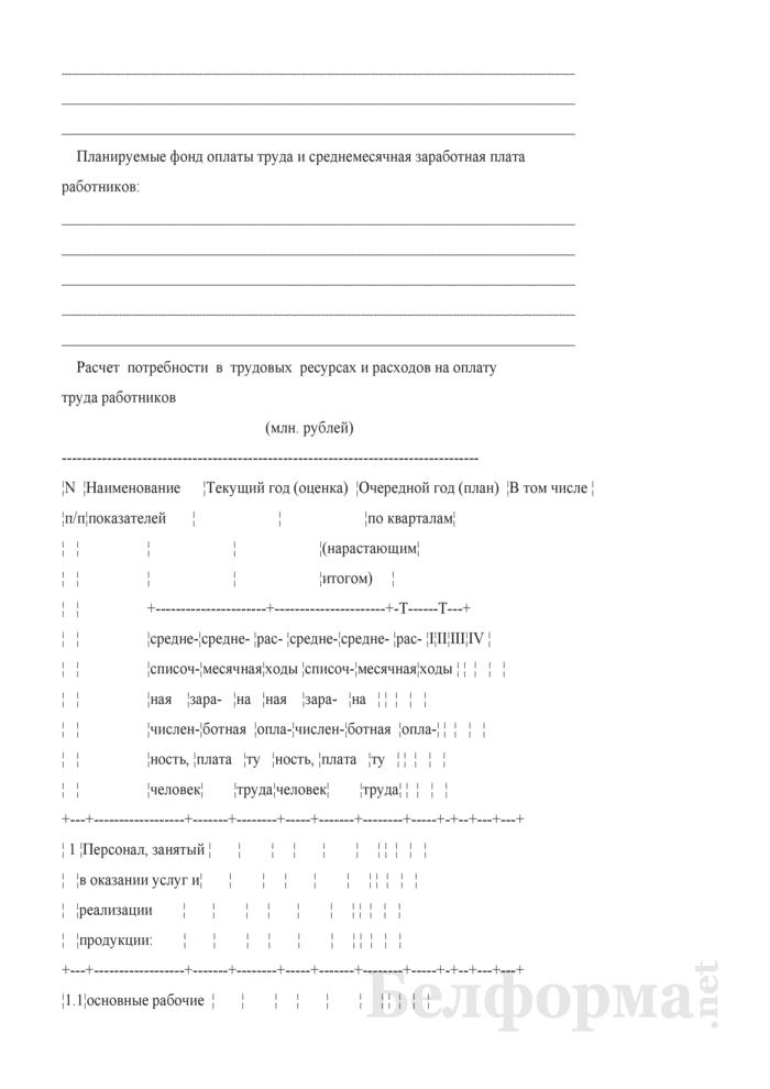 Бизнес-план ведения охотничьего хозяйства. Страница 19