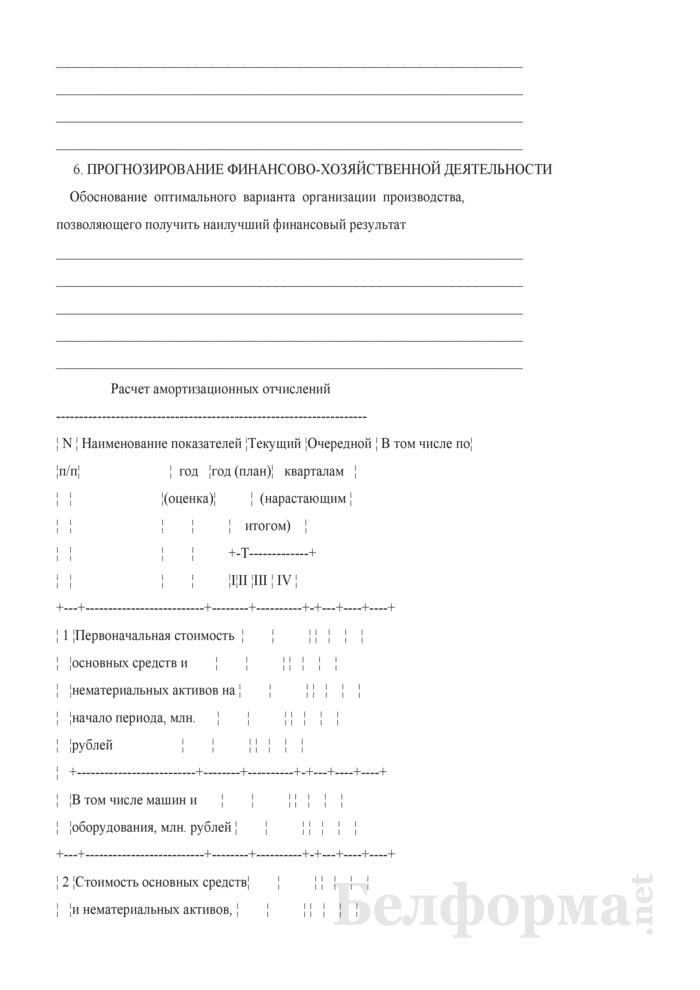 Бизнес-план ведения охотничьего хозяйства. Страница 22