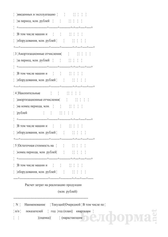 Бизнес-план ведения охотничьего хозяйства. Страница 23