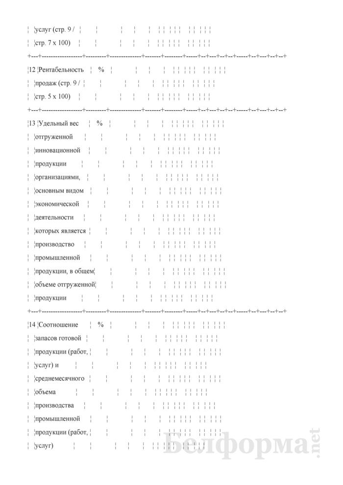 Основные показатели развития организации (Таблица 4-1). Страница 4