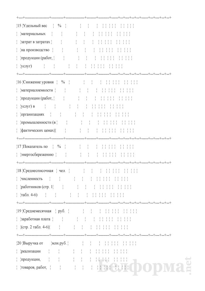 Основные показатели развития организации (Таблица 4-1). Страница 5