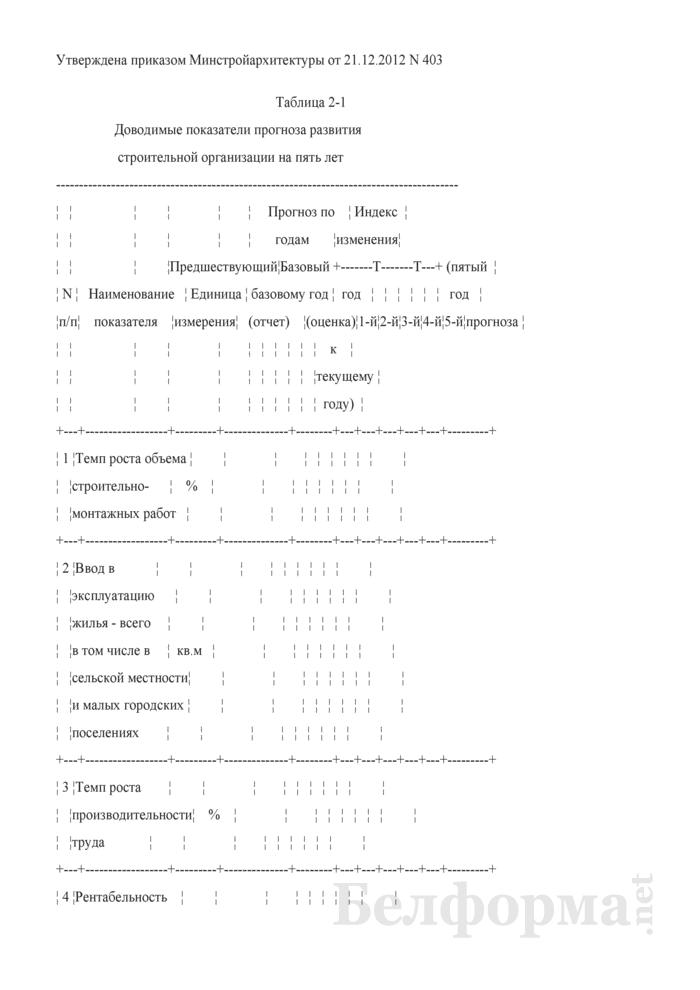 Таблица 2-1. Доводимые показатели прогноза развития строительной организации на пять лет. Страница 1