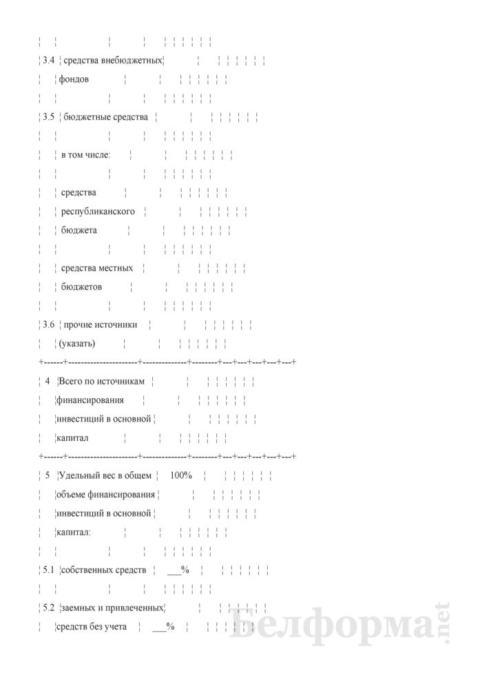 Таблица 2-2. Инвестиции в основной капитал и источники финансирования. Страница 3