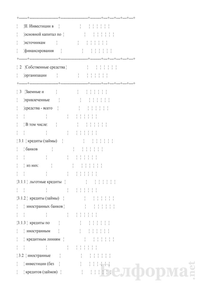 Таблица 2-4. Инвестиции в основной капитал и источники финансирования. Страница 2