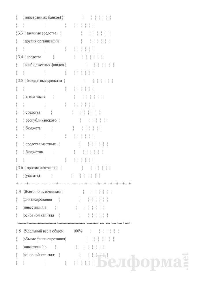 Таблица 2-4. Инвестиции в основной капитал и источники финансирования. Страница 3