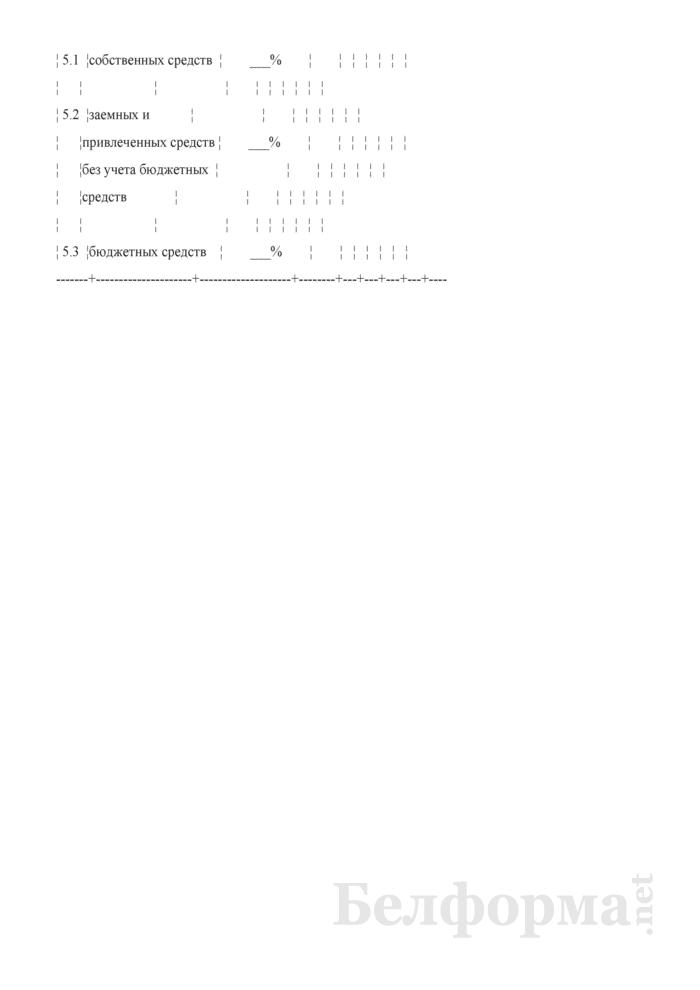 Таблица 2-4. Инвестиции в основной капитал и источники финансирования. Страница 4