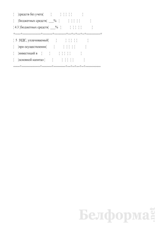 Таблица 4-13. Инвестиции в основной капитал и источники финансирования. Страница 4