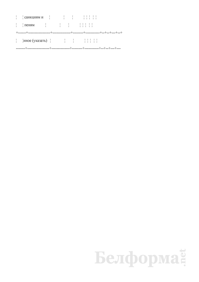 Таблица 4-22. Сведения о государственной поддержке организации. Страница 5
