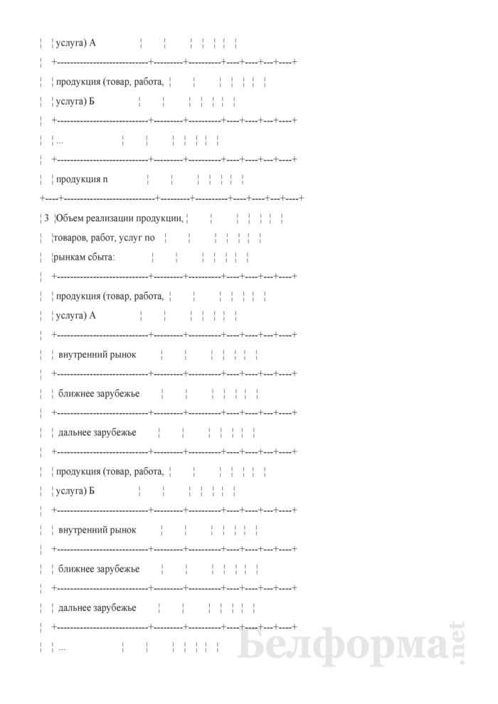 Таблица 4-3. Программа производства и реализации продукции, товаров, работ, услуг в натуральном выражении. Страница 2