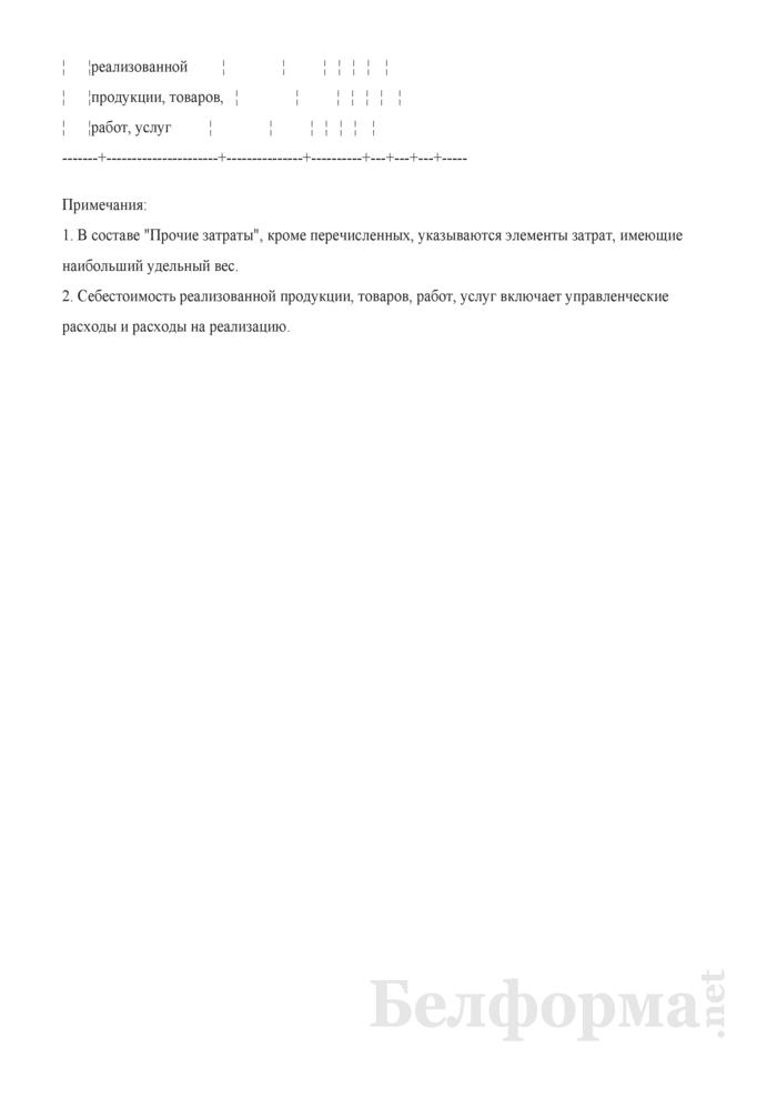Таблица 4-8. Расчет затрат на производство и реализацию продукции, товаров, работ, услуг и себестоимости реализованной продукции, товаров, работ, услуг. Страница 4
