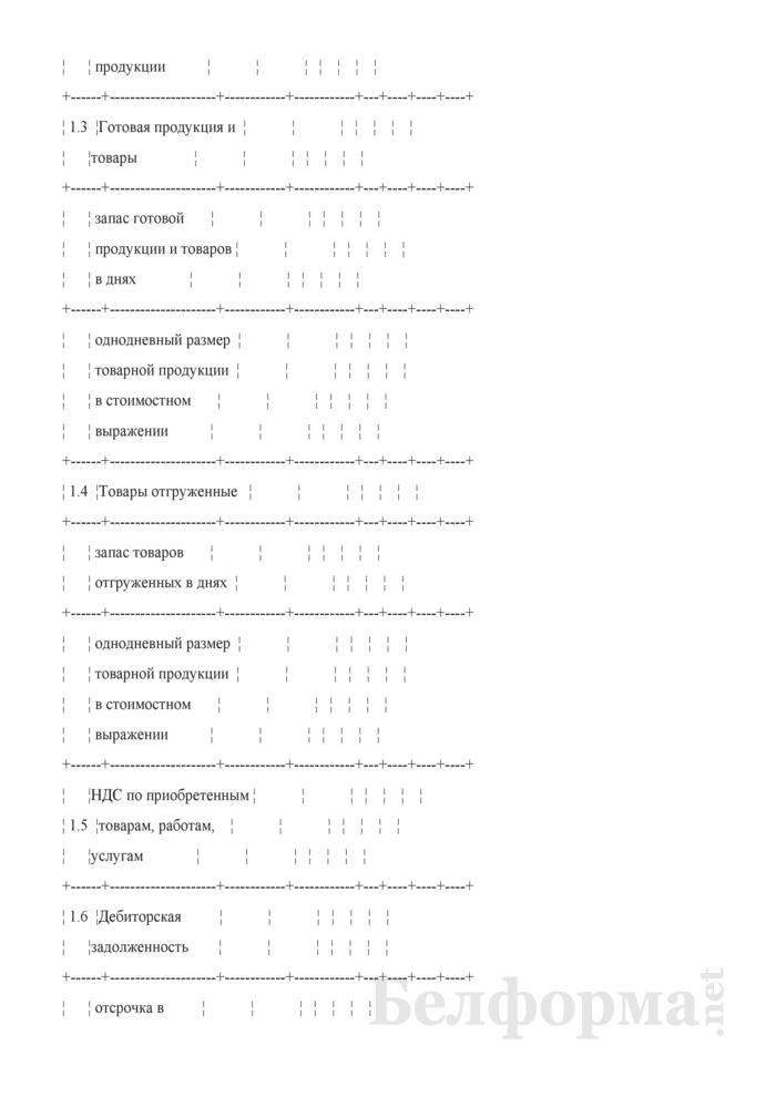 Таблица 4-9. Расчет потребности в чистом оборотном капитале. Страница 2