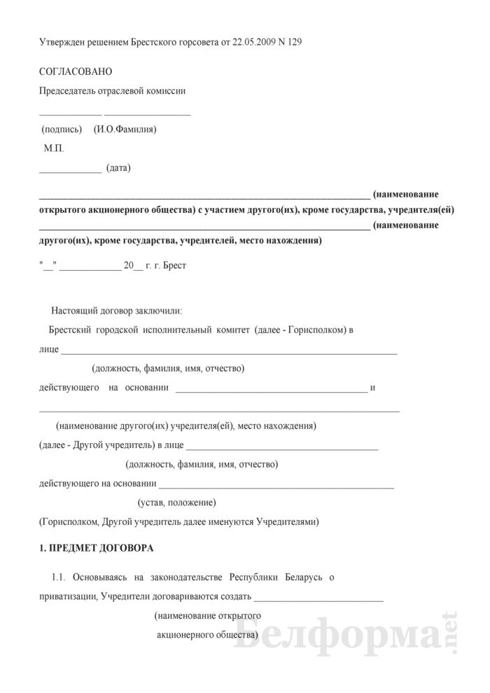 Договор о создании открытого акционерного общества в процессе приватизации коммунальной собственности г. Бреста. Страница 1