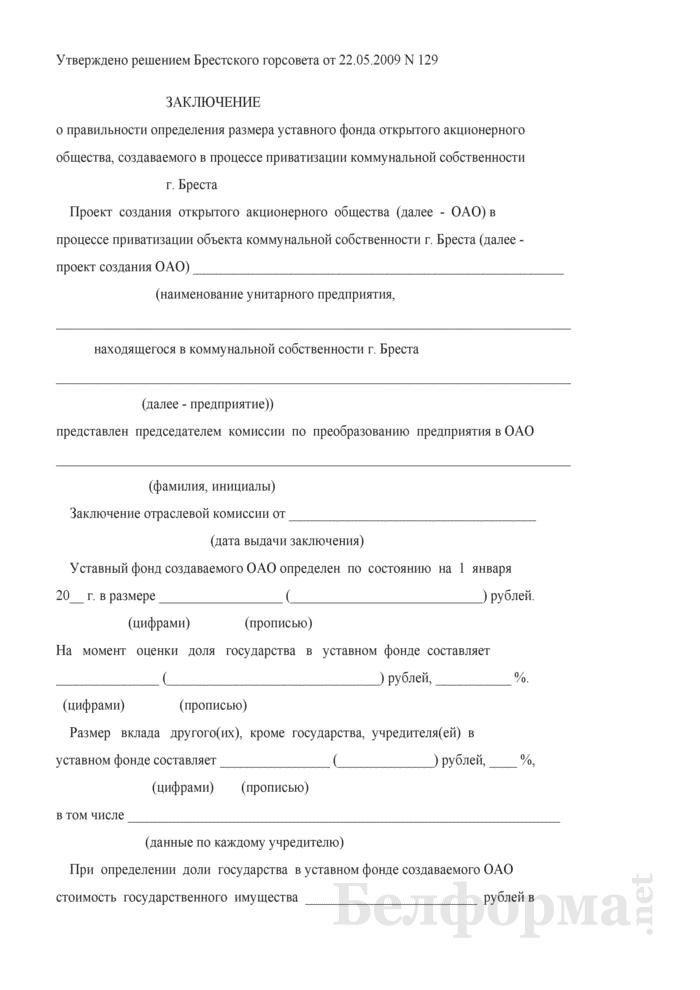 Заключение о правильности определения размера уставного фонда открытого акционерного общества, создаваемого в процессе приватизации коммунальной собственности г. Бреста. Страница 1
