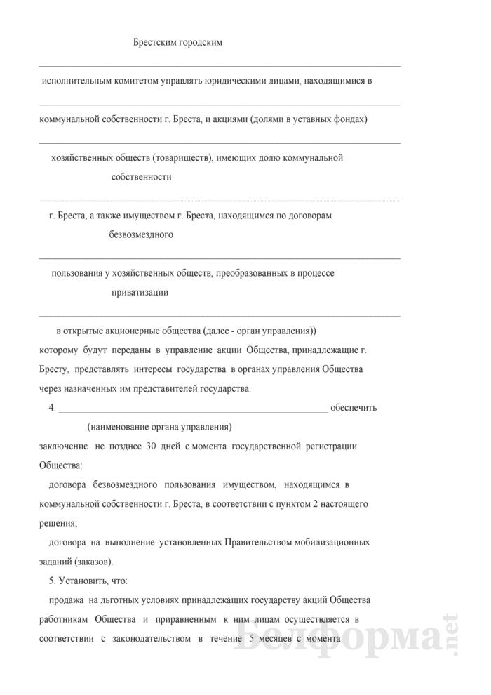 Решение о передаче государственного имущества в уставный фонд открытого акционерного общества, создаваемого в процессе приватизации коммунальной собственности г. Бреста. Страница 3