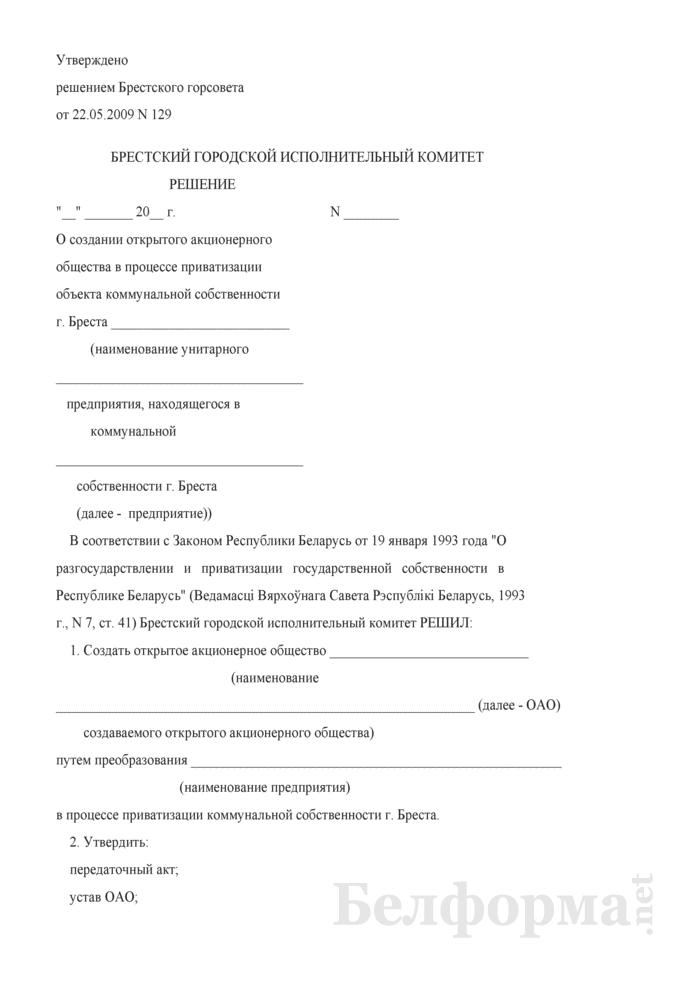 Решение о создании открытого акционерного общества в процессе приватизации объекта коммунальной собственности г. Бреста. Страница 1