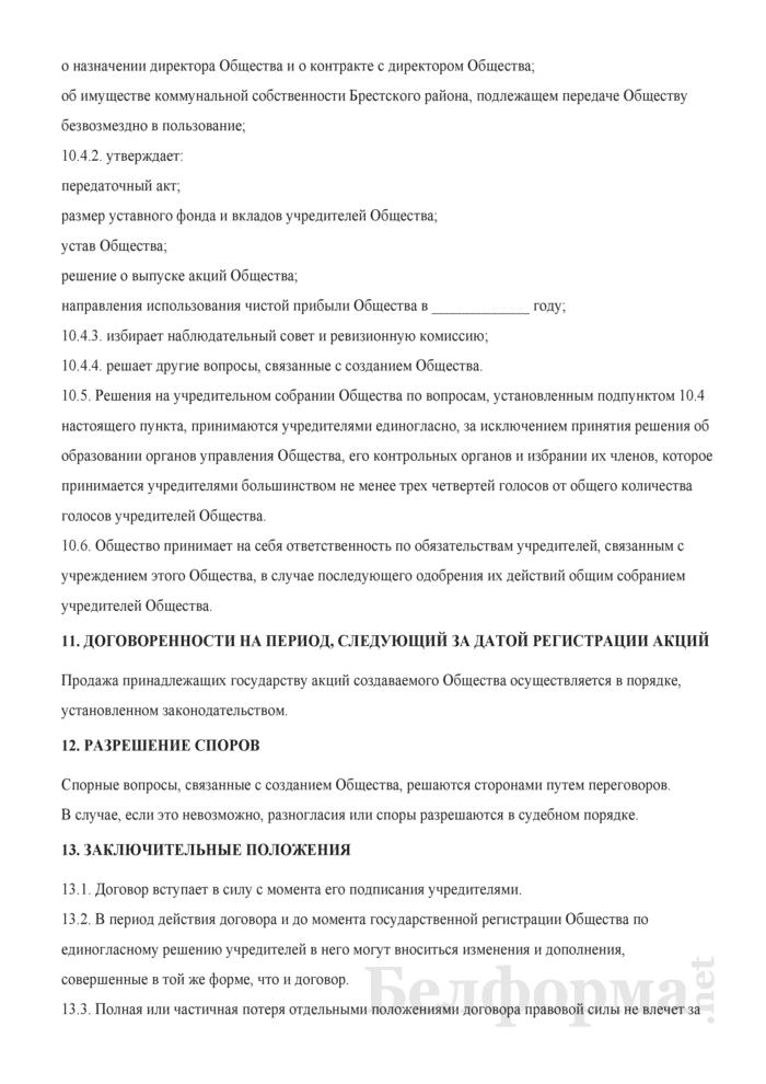 Договор о создании открытого акционерного общества в процессе приватизации коммунальной собственности Брестского района. Страница 7