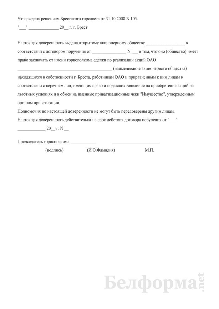Доверенность на право заключать от имени горисполкома сделки по реализации акций ОАО (для г. Бреста). Страница 1
