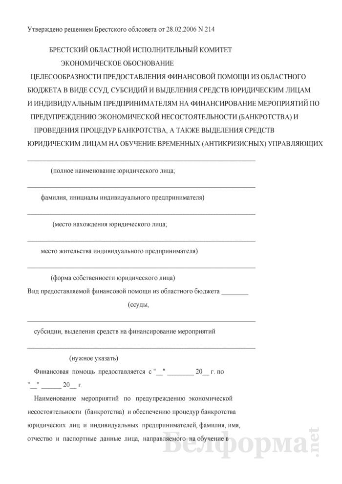 Экономическое обоснование целесообразности предоставления финансовой помощи из областного бюджета в виде ссуд, субсидий и выделения средств юридическим лицам и индивидуальным предпринимателям на финансирование мероприятий по предупреждению экономической несостоятельности (банкротства) и проведения процедур банкротства, а также выделения средств юридическим лицам на обучение временных (антикризисных) управляющих. Страница 1