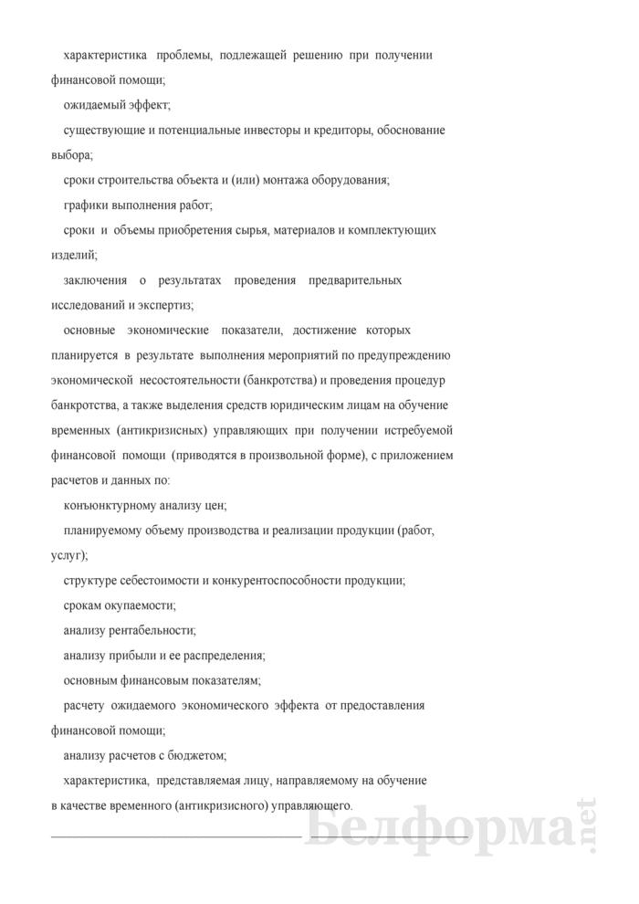 Экономическое обоснование целесообразности предоставления финансовой помощи из областного бюджета в виде ссуд, субсидий и выделения средств юридическим лицам и индивидуальным предпринимателям на финансирование мероприятий по предупреждению экономической несостоятельности (банкротства) и проведения процедур банкротства, а также выделения средств юридическим лицам на обучение временных (антикризисных) управляющих. Страница 3