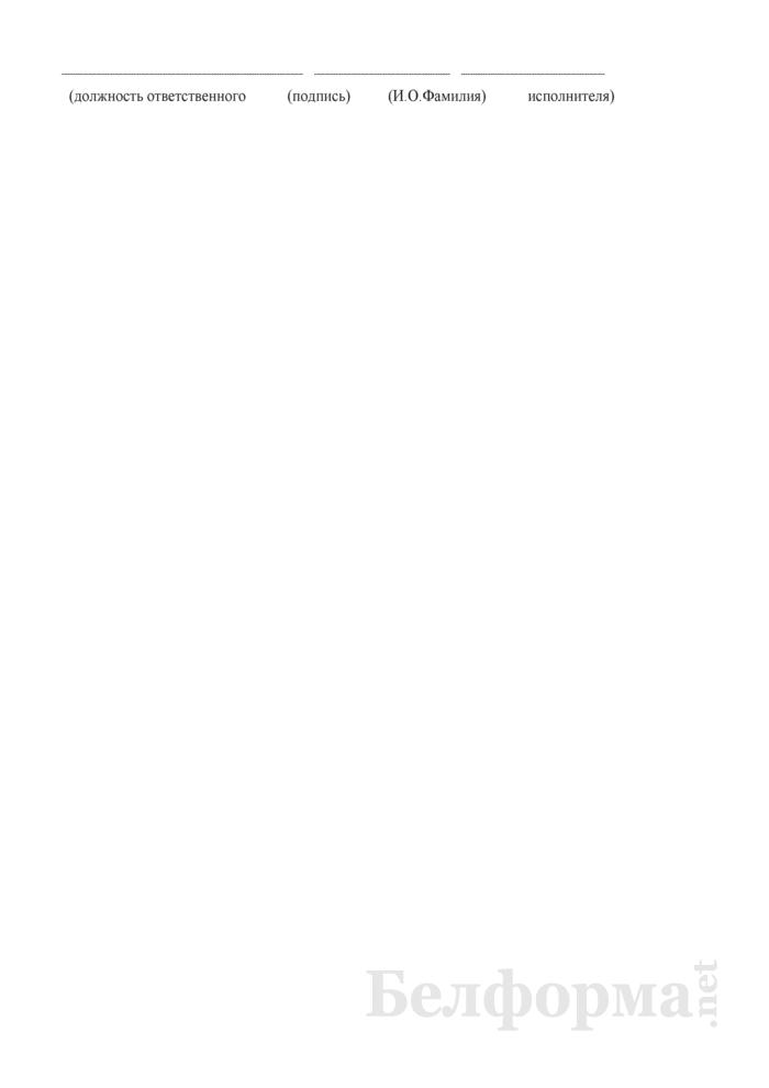 """Лимитная справка на прием от граждан ИПЧ """"Имущество"""" в обмен на акции (для Брестского района). Страница 2"""