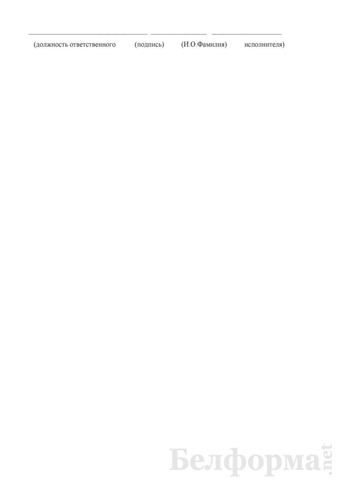 """Лимитная справка на прием от граждан ИПЧ """"Имущество"""" в обмен на принадлежащие городу Бресту акции открытых акционерных обществ. Страница 2"""