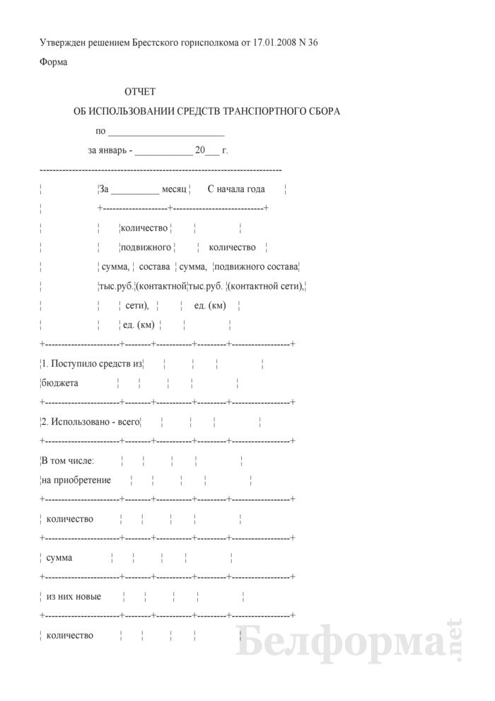 Отчет об использовании средств транспортного сбора. Страница 1