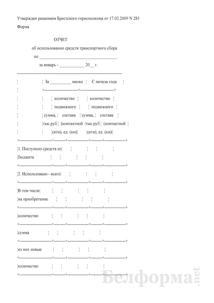 Отчет об использовании средств транспортного сбора (для г. Бреста). Страница 1