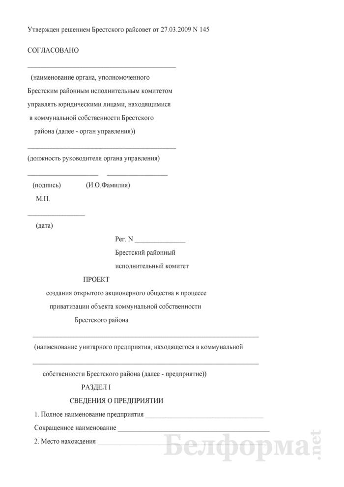 Проект создания открытого акционерного общества в процессе приватизации объекта коммунальной собственности Брестского района. Страница 1