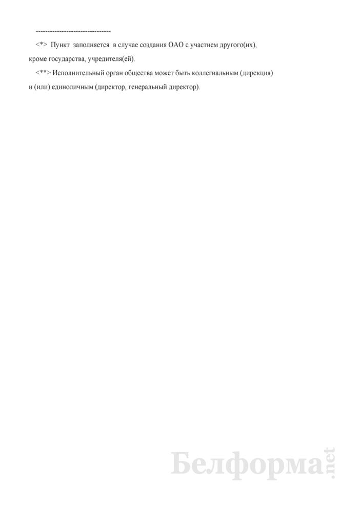 Проект создания открытого акционерного общества в процессе приватизации объекта коммунальной собственности Брестского района. Страница 12