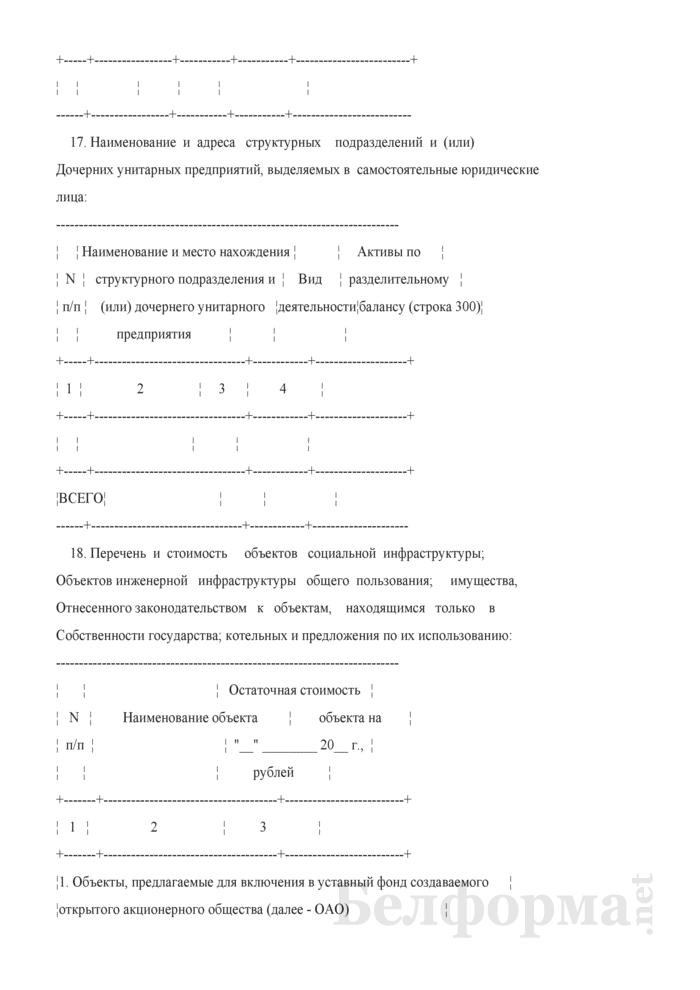Проект создания открытого акционерного общества в процессе приватизации объекта коммунальной собственности Брестского района. Страница 7