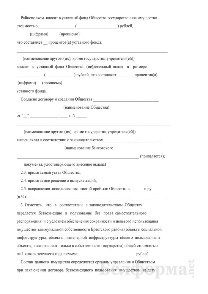 Протокол учредительного собрания открытого акционерного общества, созданного в процессе приватизации коммунальной собственности Брестского района. Страница 4