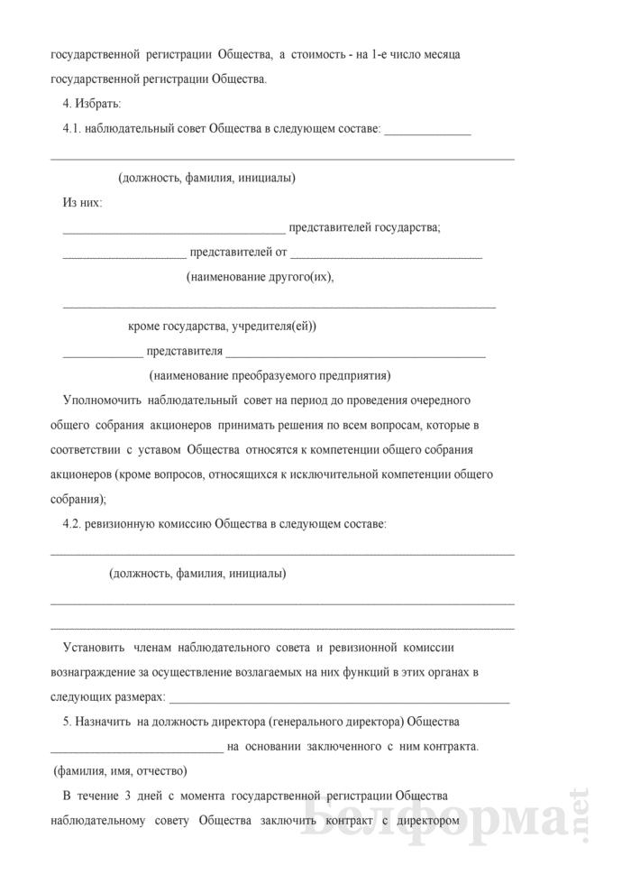 Протокол учредительного собрания открытого акционерного общества, созданного в процессе приватизации коммунальной собственности Брестского района. Страница 5