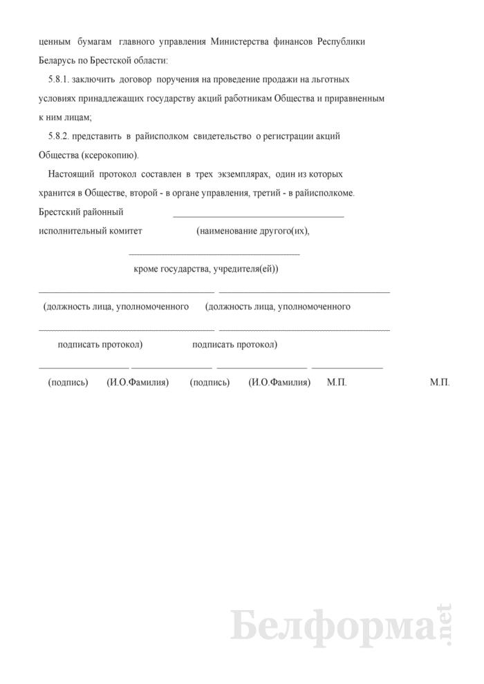 Протокол учредительного собрания открытого акционерного общества, созданного в процессе приватизации коммунальной собственности Брестского района. Страница 7
