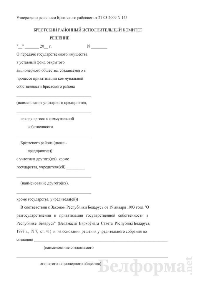 Решение о передаче государственного имущества в уставный фонд открытого акционерного общества, создаваемого в процессе приватизации коммунальной собственности Брестского района. Страница 1