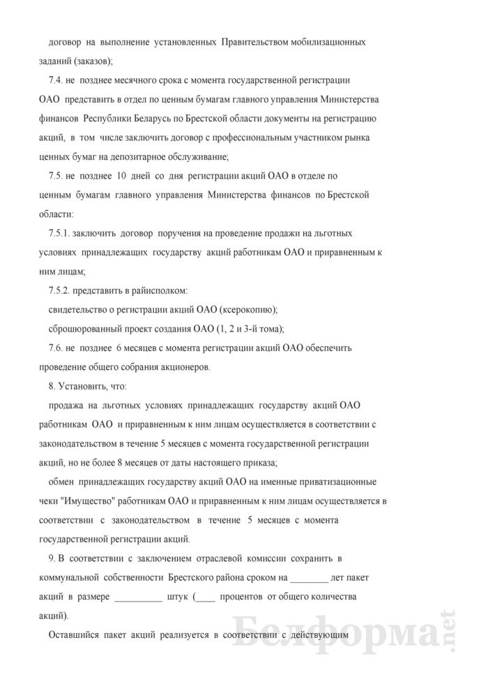 Решение о создании открытого акционерного общества в процессе приватизации объекта коммунальной собственности Брестского района. Страница 4