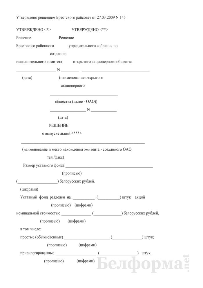 Решение о выпуске акций ОАО, созданного в процессе приватизации коммунальной собственности Брестского района. Страница 1